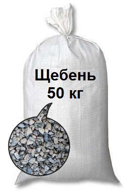 Фасованный Щебень мешок 50 кг  фракция 5-10 мм